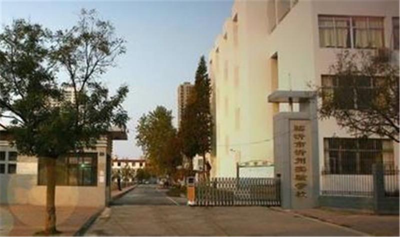 沂州实验学校